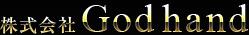 大切なお車の鈑金・修理・塗装・エアロパーツ、ベンツのカスタマイズは埼玉県の株式会社ゴッドハンド