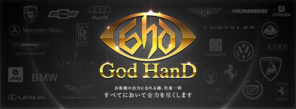 God Hand お客さまのお力になれる様、社員一同すべてにおいて全力を尽くします